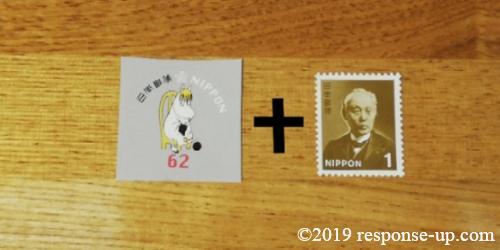 62円+1円切手