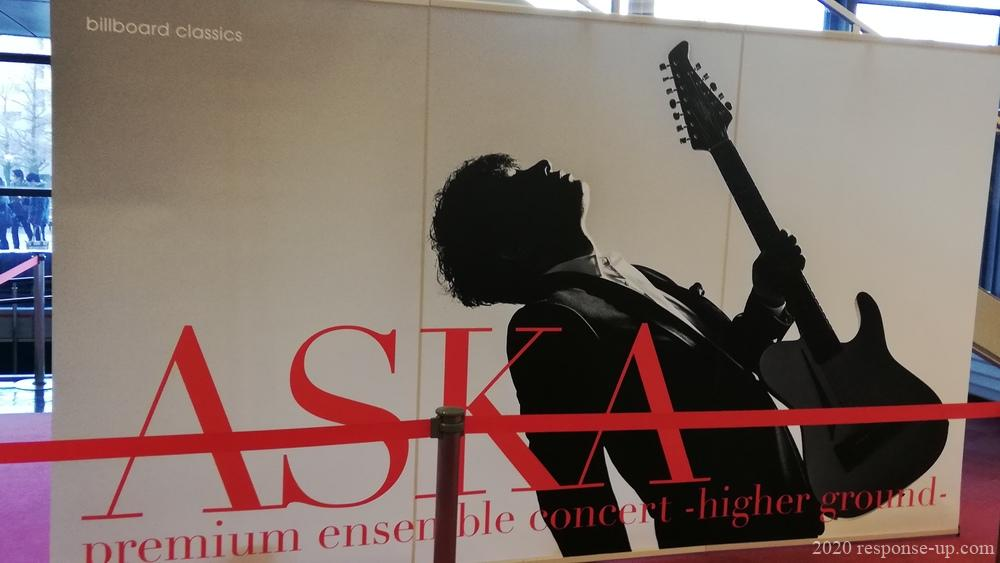 ASKA神奈川県民ホール