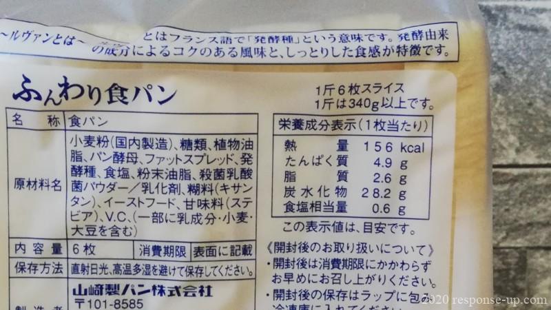食パン包装フィルム