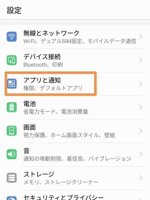 アプリと通知を選択