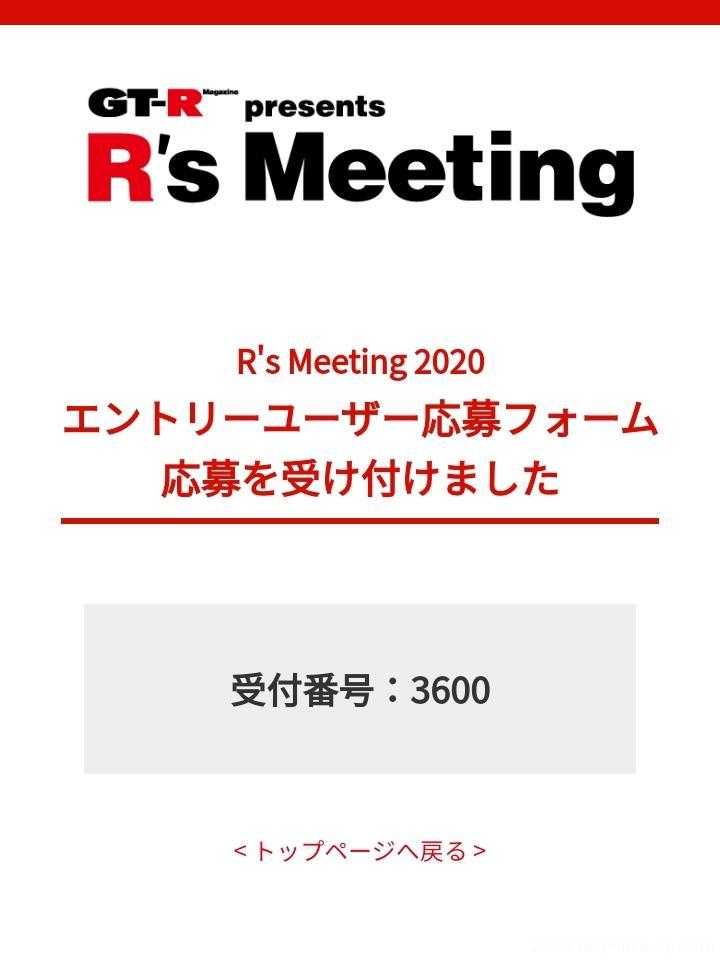R'sMetting2020エントリー