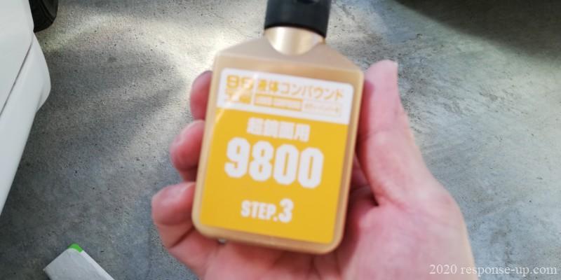液体コンパウンド9800