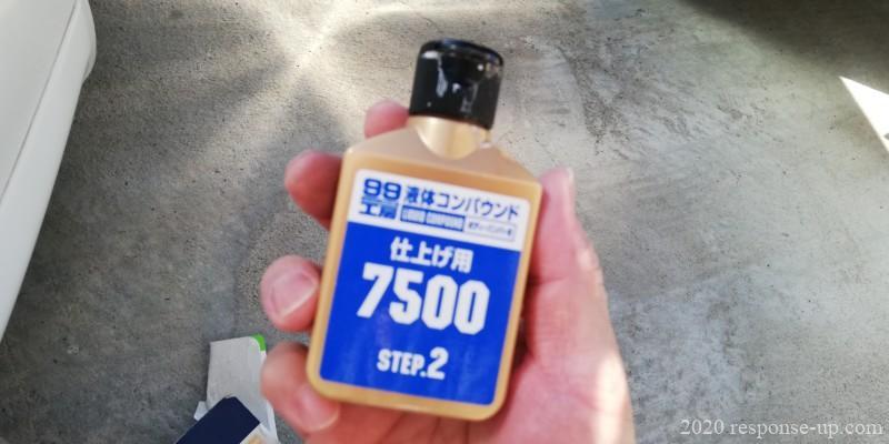 液体コンパウンド7500