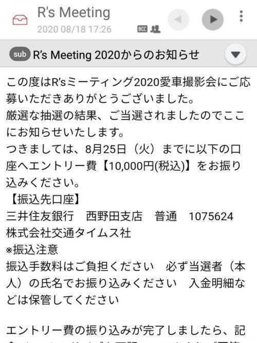 R'sMeeting2020当選通知