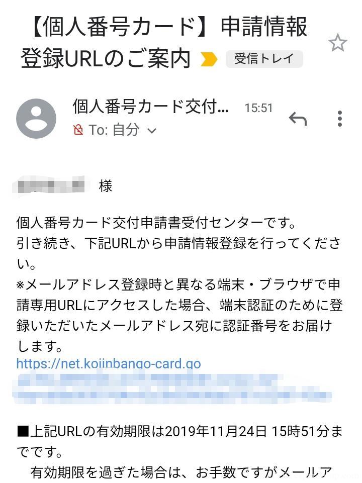 申請情報登録URL案内メール