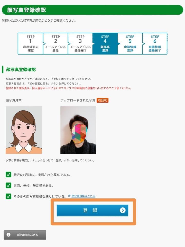 顔写真の登録