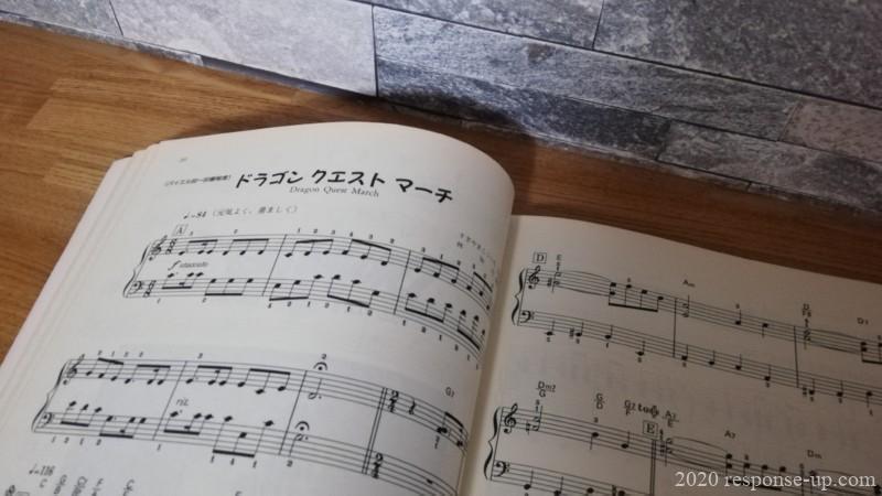 ドラクエマーチ楽譜