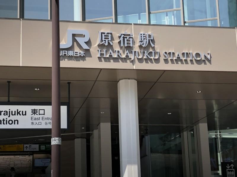 原宿駅名前