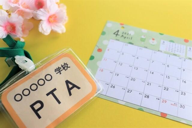 pta カレンダー