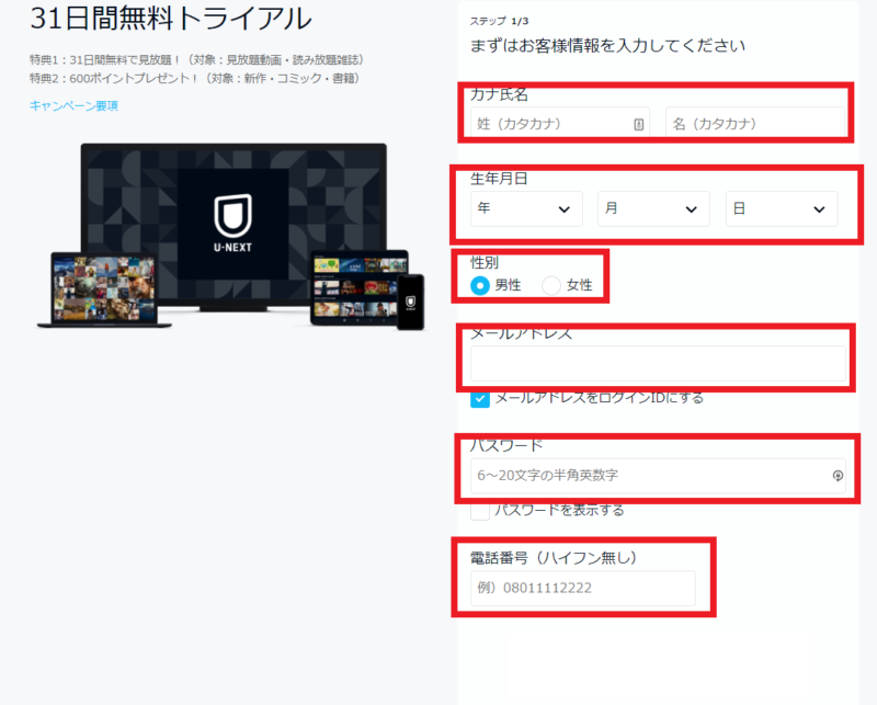 U-NEXT登録情報