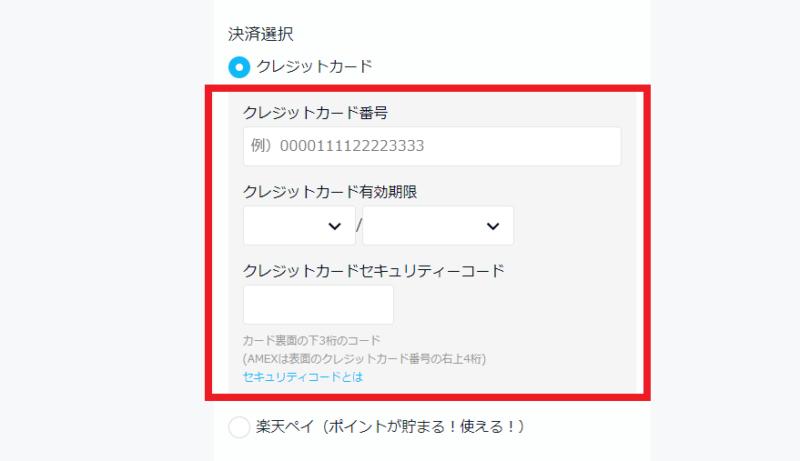 U-NEXT支払い方法入力